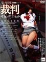 女子校生裁判 -The Trial- 強制恥辱処刑