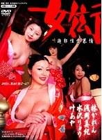 女衒 ZE-GEN ダウンロード