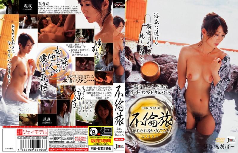 浴衣の彼女、矢吹涼子出演の不倫無料熟女動画像。不倫旅 忘れられない女ごころ