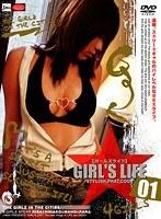 「GIRL'S LIFE」のパッケージ画像