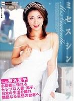 ミセスシンデレラ 瀬名涼子 ダウンロード