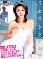 ミセスシンデレラ 瀬名涼子