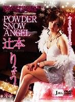 POWDER SNOW ANGEL 辻本りょう ダウンロード