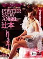 POWDER SNOW ANGEL 辻本りょう