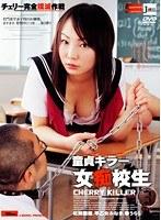 童貞キラー 女痴校生 3 ダウンロード