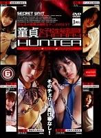 「童貞HUNTER」のパッケージ画像