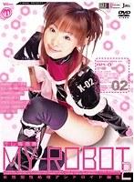 オレ専用機 MY ROBOT 2