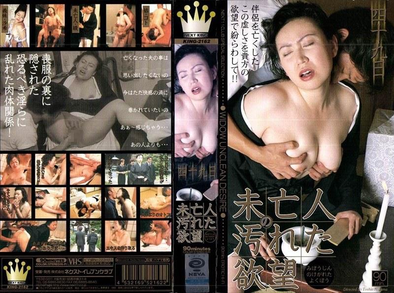 巨乳の未亡人、高根綾出演の無料熟女動画像。四十九日 未亡人の汚れた欲望