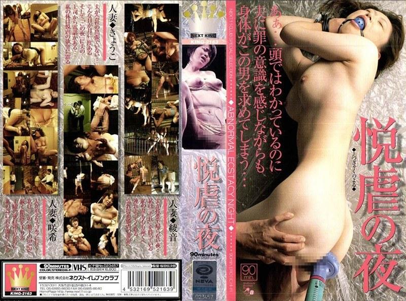 巨乳の人妻の縛り無料熟女動画像。悦虐の夜