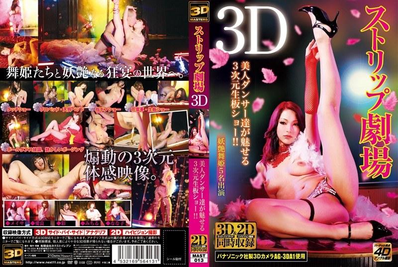 ストリップ劇場3D 美人ダンサー達が魅せる3次元生板ショー!!