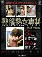 投稿熟女専科 専業主婦編 ダウンロード