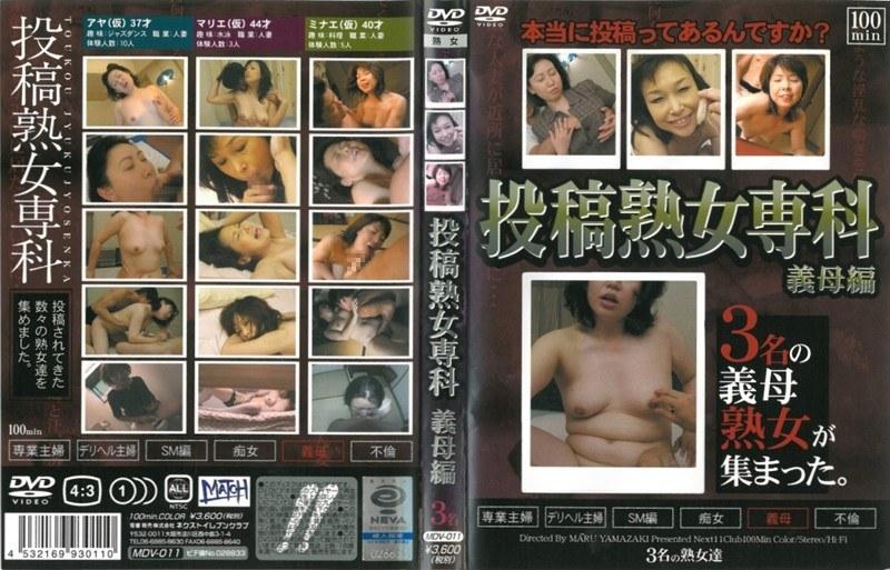 淫乱の素人の無料動画像。投稿熟女専科 義母編