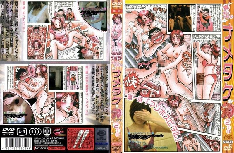裸エプロンの人妻のローション無料熟女動画像。裏風俗体験記 ナメタケ町内会 2丁目