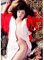 「乱姫 琴早妃」のパッケージ画像