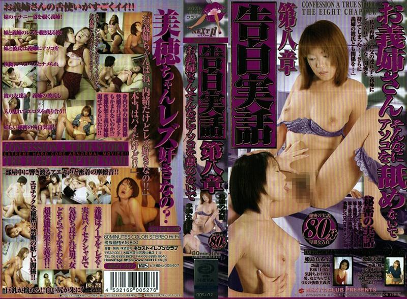 巨乳のお姉さん、姫島真希子出演の4P無料動画像。告白実話 第八章 お義姉さんそんなにアソコ舐めないで