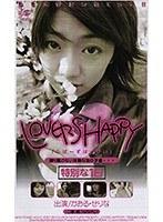 LOVERS HAPPY 特別な1日 ダウンロード