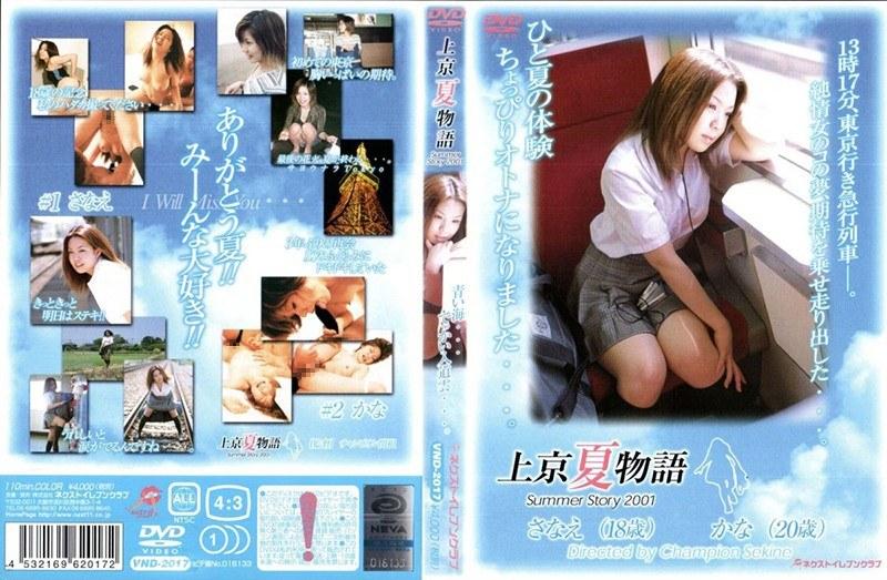 [NEXT-588] 上京夏物語 お姉さん 純情娘2人が登場。ウ シーへと導いていく。 ブで何も知らない彼女
