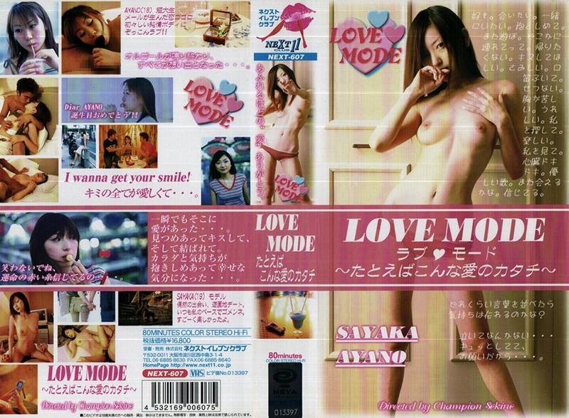 女子大生、堤さやか出演のH無料動画像。LOVE MODE ~たとえばこんな愛のカタチ~