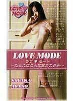 LOVE MODE 〜たとえばこんな愛のカタチ〜 ダウンロード