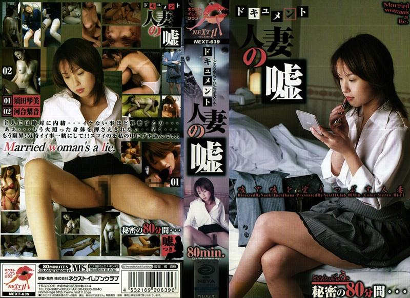 ランジェリーの人妻、須田琴美出演の不倫無料熟女動画像。人妻の嘘