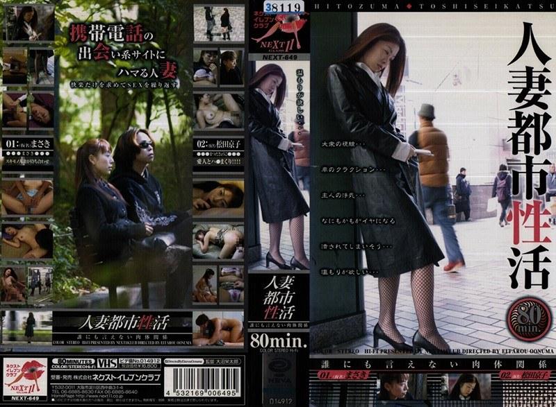 人妻、松田京子出演のナンパ無料熟女動画像。人妻都市性活