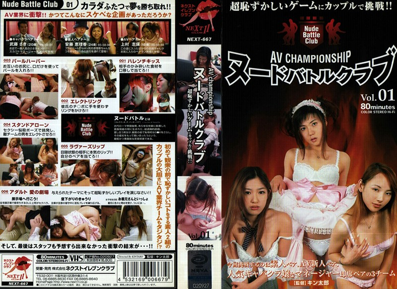 コスプレのカップル、安藤恵理香出演の羞恥無料動画像。ヌードバトルクラブ Vol.01