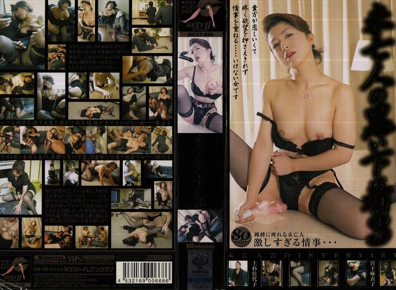 熟女、宮下麻衣子出演の4P無料動画像。未亡人の黒い下着 3