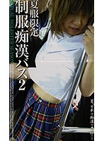 夏服限定 制服痴漢バス 2