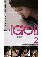 (h_259next00706)[NEXT-706] 「GO!」2 ダウンロード