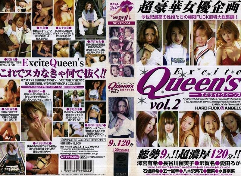 Excite Queen's Vol、2