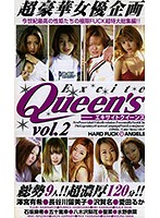 Excite Queen's Vol、2 ダウンロード
