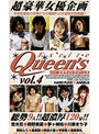 Excite Queen's  Vol、4