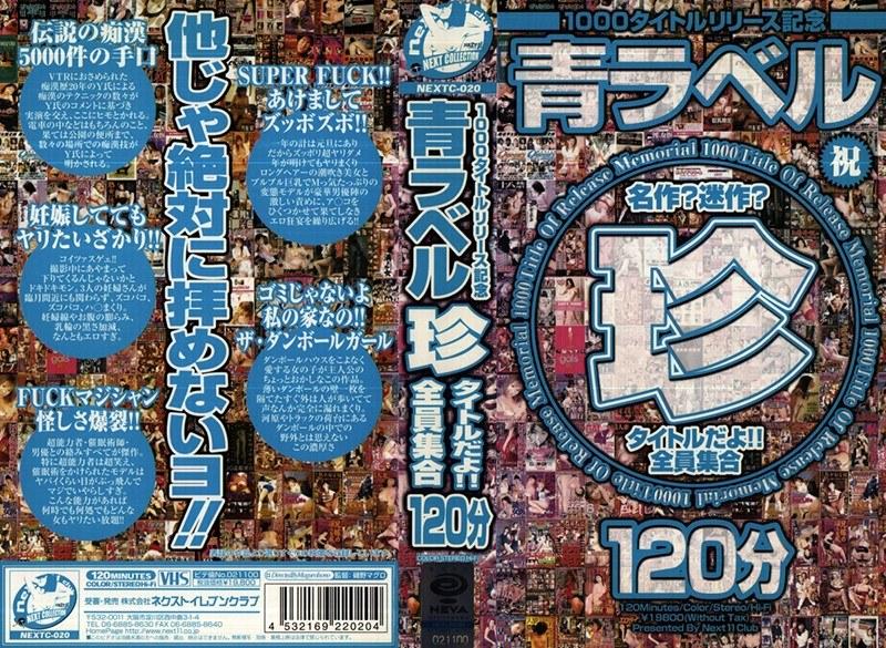 [NEXTC-020] 1000タイトルリリース記念 青ラベル 珍タイトルだよ!! 全員集合 ベスト・総集編