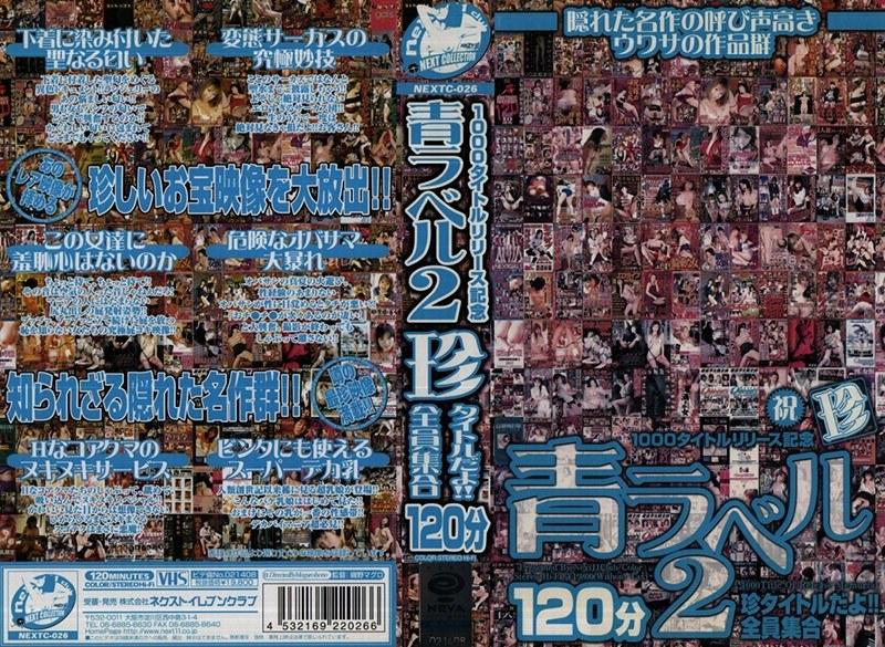 [NEXTC-026] 1000タイトルリリース記念 青ラベル2 珍タイトルだよ!! 全員集合 NEXTC