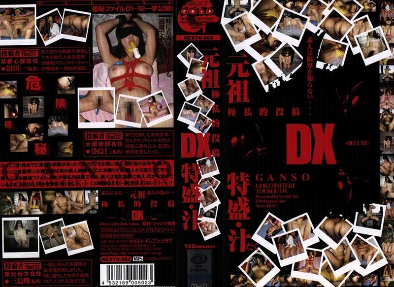 [NEXTG-502] 元祖 極私的投稿DX 特盛・汁だく