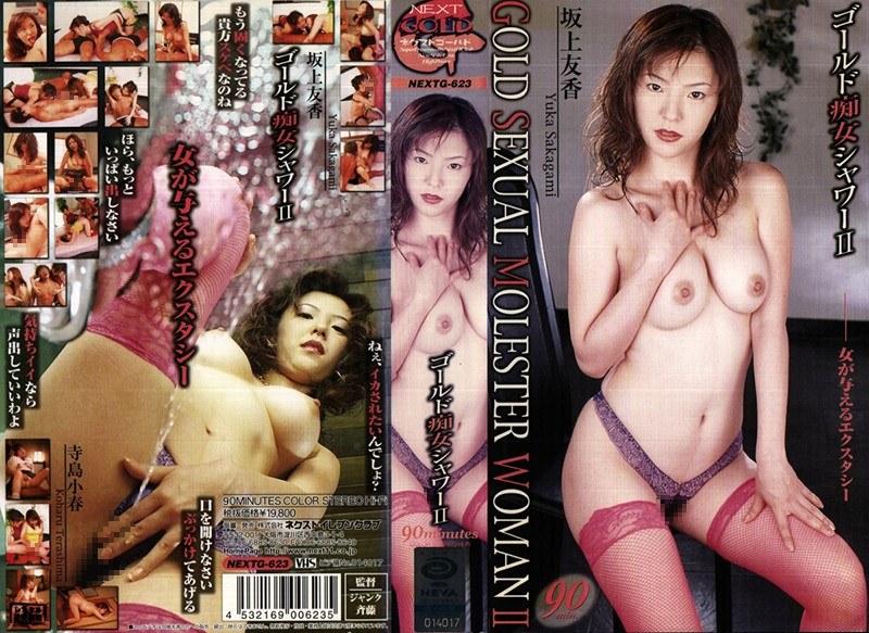 ランジェリーの痴女、坂上友香出演の4P無料動画像。ゴールド痴女シャワー2