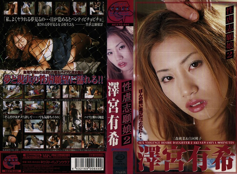 [NEXTG-644] 性虐志願娘 2
