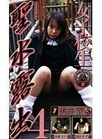 (h_259nextg00653)[NEXTG-653] 女子校生 聖水露出 4 ダウンロード