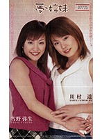 (h_259nextg00671)[NEXTG-671] 夢・姉妹 雪野弥生 川村遥 ダウンロード
