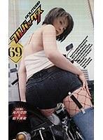 フルバックスROUTE69 ダウンロード