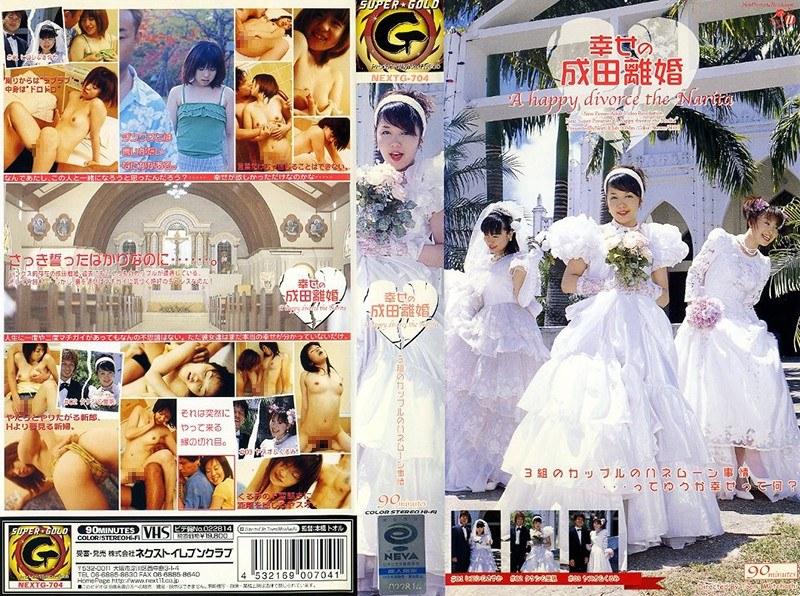 [NEXTG-704] 幸せの成田離婚