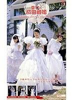 幸せの成田離婚 ダウンロード