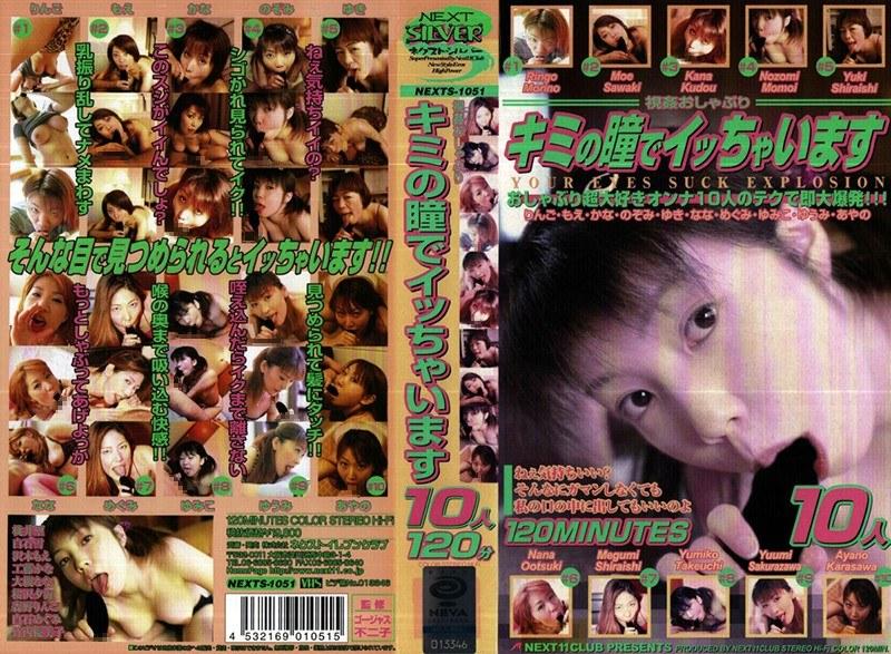 巨乳のお姉さん、桃井望出演のフェラ無料動画像。キミの瞳でイッちゃいます