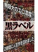 1000タイトルリリース記念 黒ラベル ダウンロード