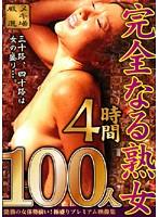 (h_259nxg00011)[NXG-011] 完全なる熟女100人4時間 ダウンロード