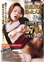 (h_259nxg00022)[NXG-022] ネクストイレブン 近親相姦、熟女、人妻作品BEST10 270分SPECIAL!! ダウンロード