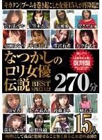 なつかしのロリ女優伝説BEST 270分SPECIAL!!