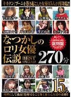 (h_259nxg00025)[NXG-025] なつかしのロリ女優伝説BEST 270分SPECIAL!! ダウンロード