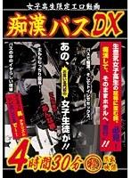 女子校生限定エロ動画 痴漢バスDX 4時間30分 (秘)流出映像 ダウンロード