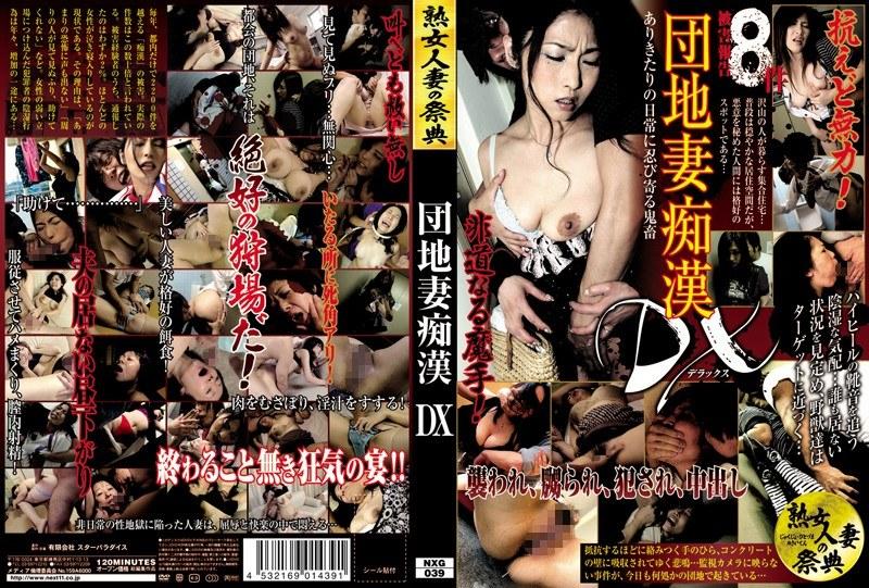 熟女、あずま樹出演の痴漢無料動画像。熟女人妻の祭典 団地妻痴漢DX